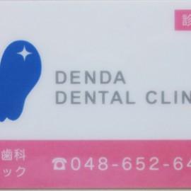 歯科クリニック診察券デザイン