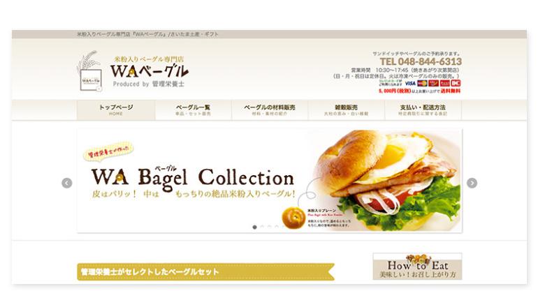 飲食店サイト制作事例 WAベーグルさま